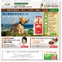 thumb_www_naturaldogfood_co_jp